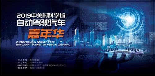 推动智能网联汽车发展中关村科学城举办自动驾驶汽车嘉年华
